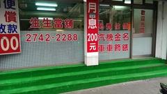 台北公營生生當舖-內湖區-中山區-松山-汽機車借款