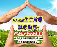 台北市立公營當舖力拼最低息,汽機車借款=生生當舖