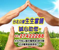台北市松山區當舖-生生公營當鋪 汽車借款 機車借款