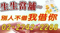 台北市大同區歷史、旅遊及公營大同區生生當舖、借款