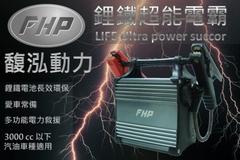 鋰鐵超能電霸-可救車.可照明