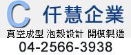 仟慧企業股份有限公司