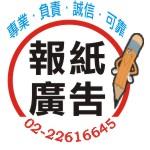 刊登民事裁定公告/公示催告登報02-22616645