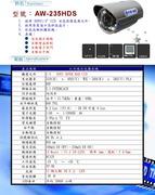 AW-235HRS 最新紅外線攝影機