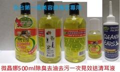 微晶娜寵物洗毛精系列