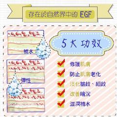 【依洛嘉】EGF全效時光回復面膜