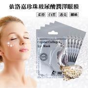 【依洛嘉】珍珠玻尿酸潤澤眼膜