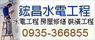 【水電急診室】桃園水電,桃園水電行,桃園水電行推薦