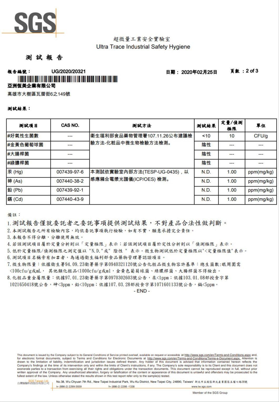 亞洲恆美企業有限公司
