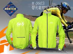 [外套] -0403  螢光色騎乘防風安全夾克