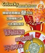 GoLucky網路購物商城(免費商城)