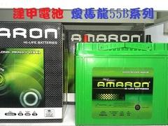 台中【逢甲電池】AMARON愛馬龍汽車電瓶
