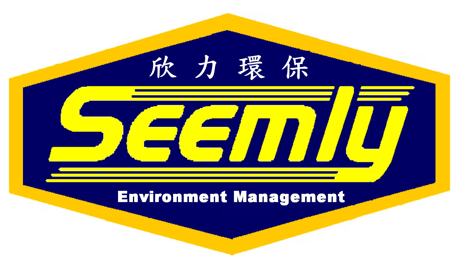 欣力環保服務有限公司