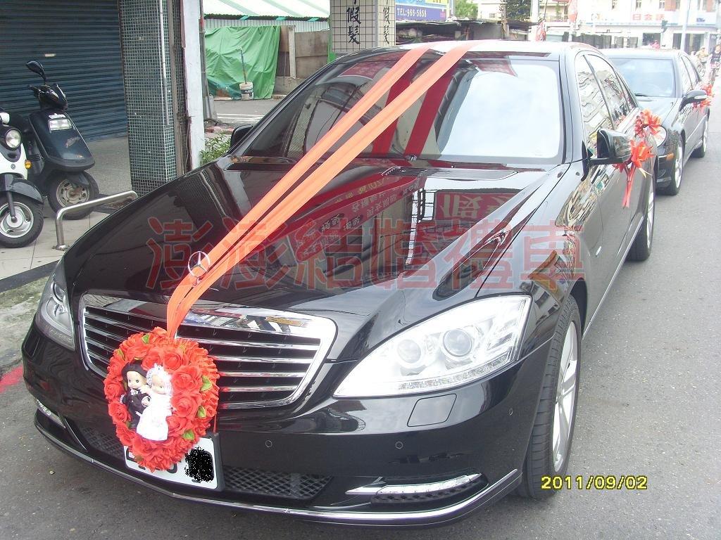 澎澎結婚禮車