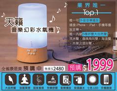 各式有線無線水氧機、加濕器、擴香儀、超音波香氛儀