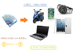 0986-078991 收購回收中古筆電,中古筆電
