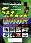 奈米鍍膜 PSP NDSL WII