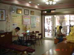 林老師傳統養生館