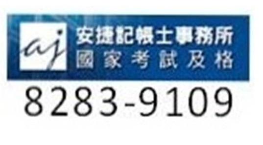 安捷記帳士事務所