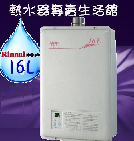 台灣熱水器專賣生活館