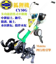 CY50G- EH043擎億狐狸機-日本牧田四行程