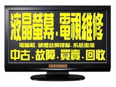 晶典液晶工作室~台南液晶螢幕維修-台南液晶電視維修