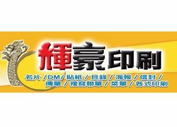 輝豪廣告企業社