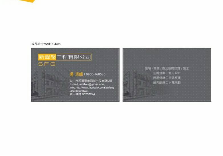 新峰聚工程有限公司
