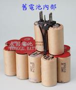 Talon-達龍 電動工具電池維修換蕊-永固電池