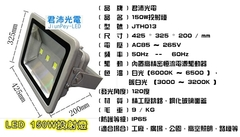 led 投射燈模組 150w led投射燈 150