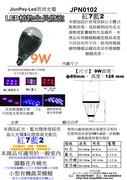 led植物生長燈泡  9瓦燈泡