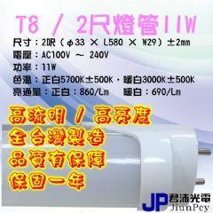 led燈管2呎價錢 全套台灣製造 一年保固