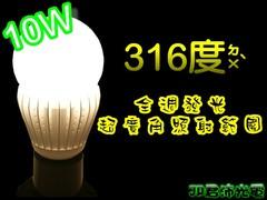 led燈泡 10w 全周光  批發價一入150元
