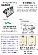10W led戶外投射燈 投光燈 投射燈