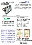 50w led投射燈 50瓦 投光燈廠家 君沛光電