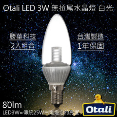 台灣otail 3w led 拉尾 水晶燈  E1