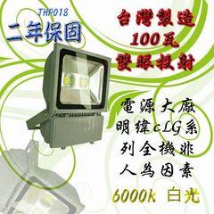 100瓦雙眼投射燈 二年保固 led投射燈   白