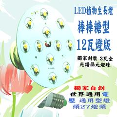 植物生長燈 種植用 12瓦 全光譜
