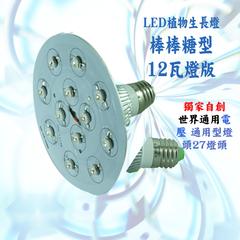 全程台灣製造 led 種植用 12瓦 9藍3紅
