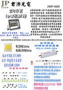 led投射燈250w 台灣製造 封裝led光源 明