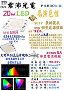 台灣生產 20w 高演色性 led光源模組 獨家開
