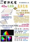 led光源模組 台灣生產 40w 高演色性 led