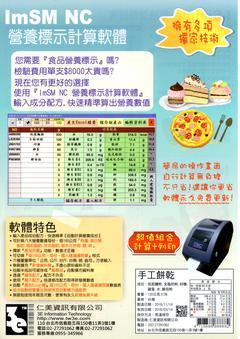 ImSM NC營養標示計算軟體