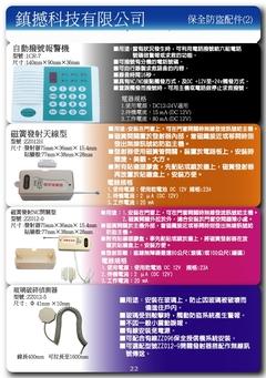 家庭防盜配件-鎮撼科技-全台服務