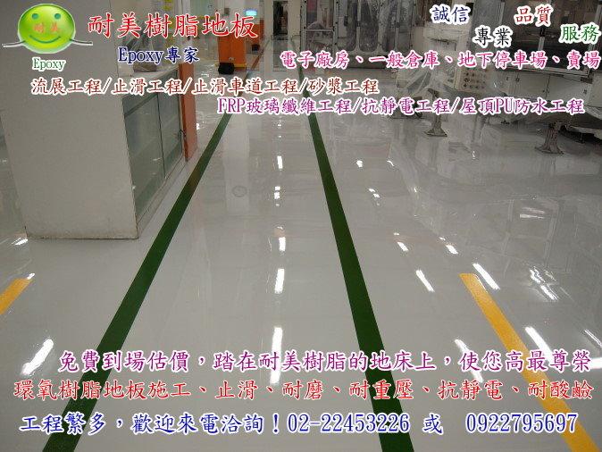 耐美樹脂地板有限公司