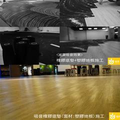 橡膠地墊、減震橡膠底墊、塑膠地板、地毯、專業施工