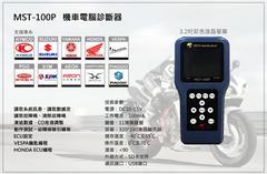 機車電腦診斷儀器 3.2吋中文液晶螢幕