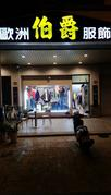 伯爵歐洲服飾名店