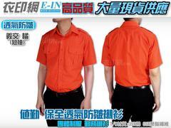 衣印網e-in-透氣保全勤務長袖多色襯衫巡守口袋襯