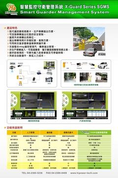 社區停車場車輛自動辨識管理系統